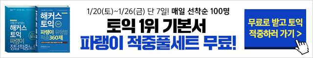 연장_해커스어학원 파랭이360제 무료 배포