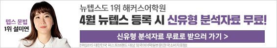 18년 4월 텝스 수강신청