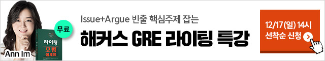 해커스유학_GRE 라이팅 핵심주제 마스터특강
