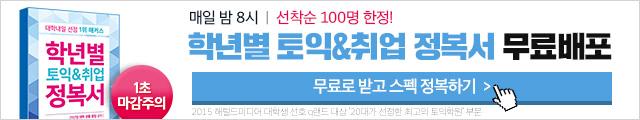 토익 취업 정복서 무료배포
