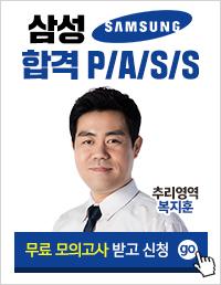해커스잡 삼성합격PASS