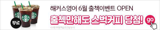 해영어 출첵이벤트 (06월)