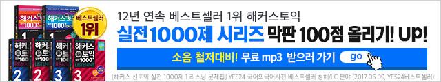 토익_실전서_9월
