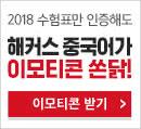 해커스 중국어 2018 수험생 이벤트