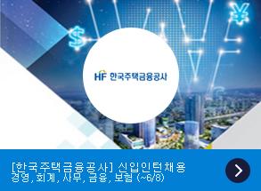 한국주택금융공사 채용
