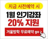 토익_10월 수강신청