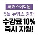 18년 5월 텝스 수강신청