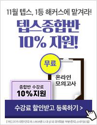 11월 텝스 수강신청