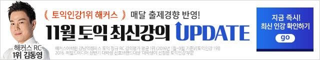 11월 최신인강_토익