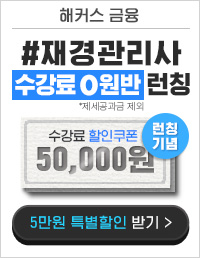 금융_재경관리사