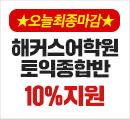 3월수강신청_수강혜택_오늘최종마감 10% 지원