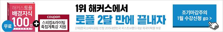 어학원유학_1월 수강신청_토플