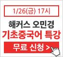 1월 강남역캠퍼스 중국어 릴레이특강