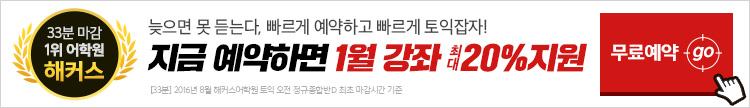 2017겨울방학_토스오픽_무료예약