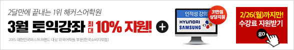 26일까지_3월수강신청_수강혜택