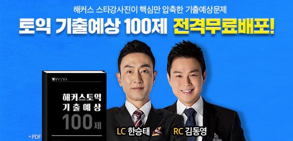 ★토익 기출예상 100제 무료배포★