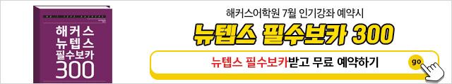 여름방학 무료예약 혜택 (6월말/1순위)