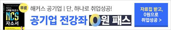 해커스잡 NCS 공기업 전강좌 0원프리패스