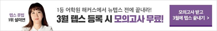 텝스 3월 수강신청