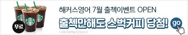 해영어 출첵이벤트 (07월)