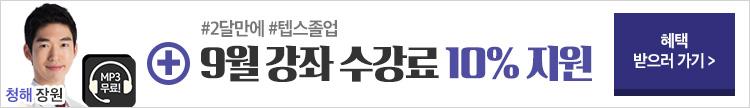 9월 텝스 수강신청