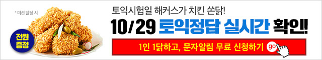 10/29 토익시험  토익 정답 실시간 확인