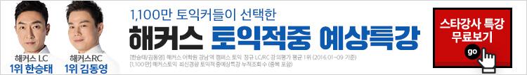 적중예상특강, 한승태, 김동영