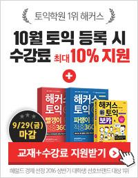 28일마감_토익_10월수강혜택