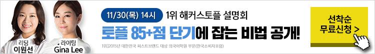 유학_11월 토플설명회