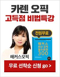 10/20(금)★오픽무료특강