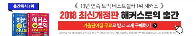 해커스토익2018최신개정판_출간홍보