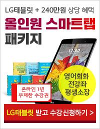 해커스톡 올인원 스마트탭 패키지
