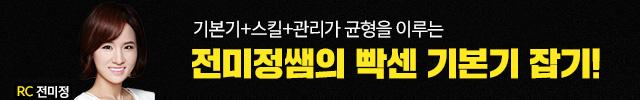 전미정_스타강사배너