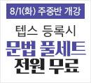 8월 텝스 수강신청