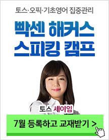 토스오픽기초영어 여름방학 스피킹캠프