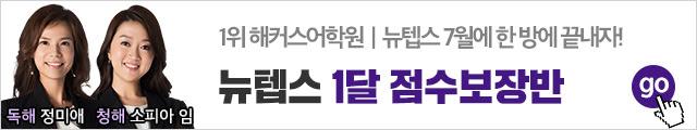 18년 7월 텝스 점수보장반