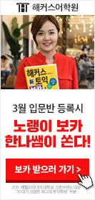 토익입문반 3월 수강신청