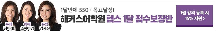 텝스_점수보장반_1월