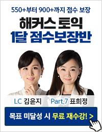 해커스어학원 8월 토익 점수보장반