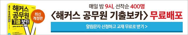공무원 기출보카 무료배포