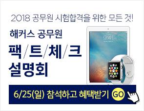 6/10 토익정답 실시간 확인
