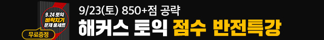 9/23 토익 릴레이 반전특강