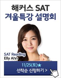 SAT 겨울특강 설명회