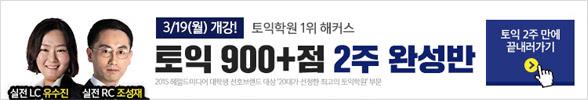 토익_3월_2주완성반
