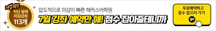 여름방학 무료예약 브랜딩 (6월말/2순위)