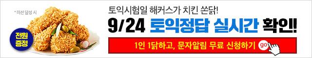 9/24 토익시험  토익 정답 실시간 확인
