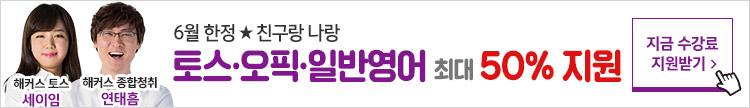 일반영어/토스/오픽 6월 친구추천이벤트