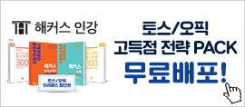 인강 토스 오픽 교재 무료배포