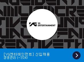 YG 엔터테인먼트 채용