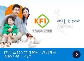 한국소방산업기술원 채용